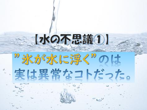 """【水の不思議①】""""氷が水に浮く""""のは実は異常なコトだった。"""