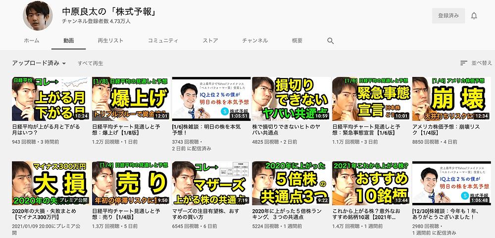 株。YouTube。おすすめ。中原良太。株式予報。