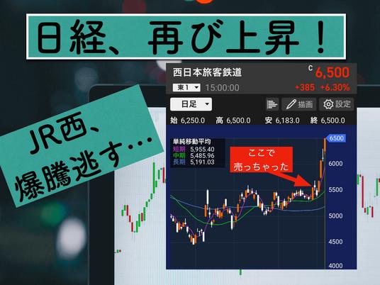 【株式投資日記(7)】2021/2/7
