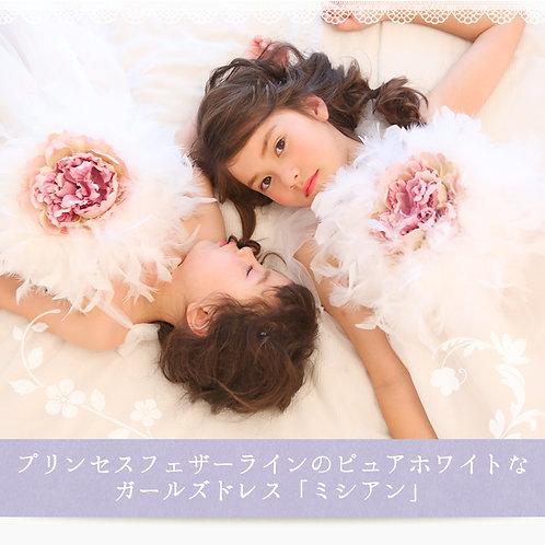 プリンセスフェザーラインのピュアホワイトなガールズドレス「ミシアン」M 100-120 / L 120-140 <在庫あり◎>