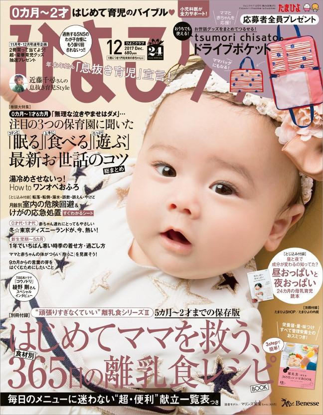 雑誌「ひよこクラブ」表紙に掲載中! 2017年12月号