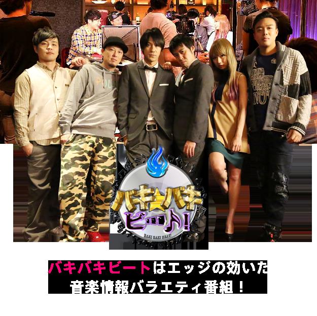 サンテレビ「バキバキビート」O.A.に出演します!