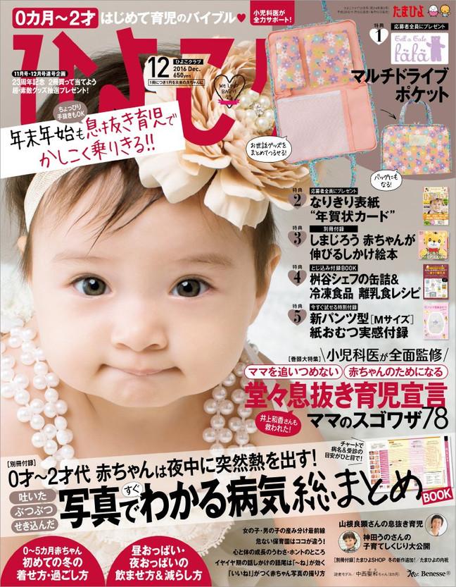 雑誌ひよこクラブの表紙になりました!
