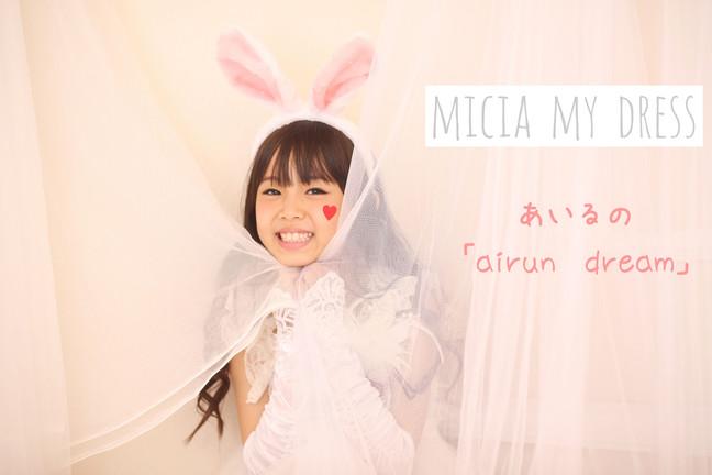 ドレスにネーミング「micia my dress♡」