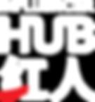Influencer Hub Logo-Vertical (white+red