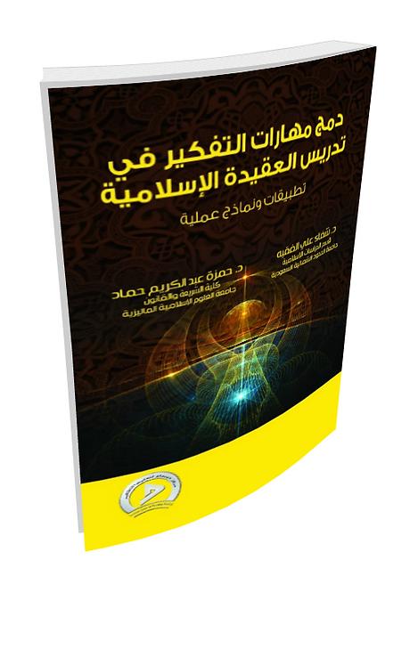 دمج مهارات التفكير في تدريس العقيدة الاسلامية