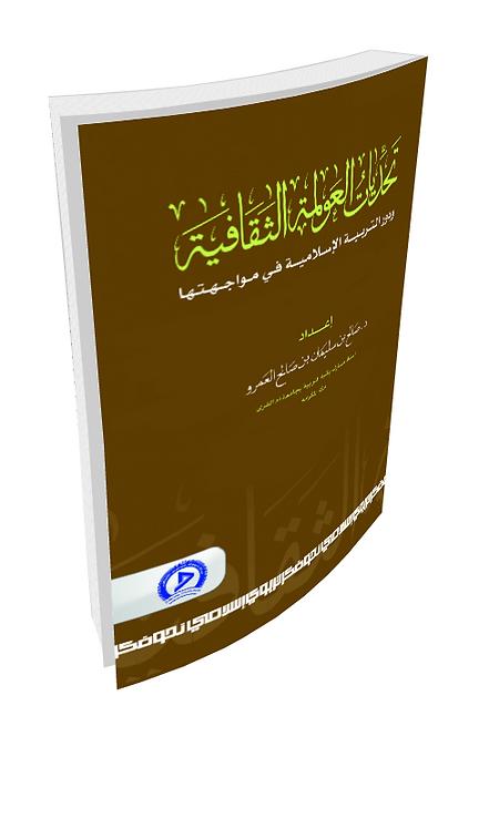تحديات العولمة الثقافية ودور التربية الاسلامية
