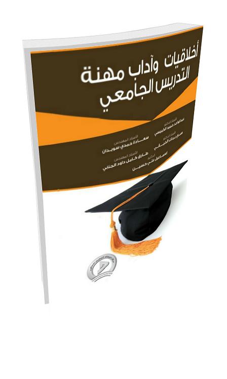 أخلاقيات واداب مهنة التدريس الجامعي