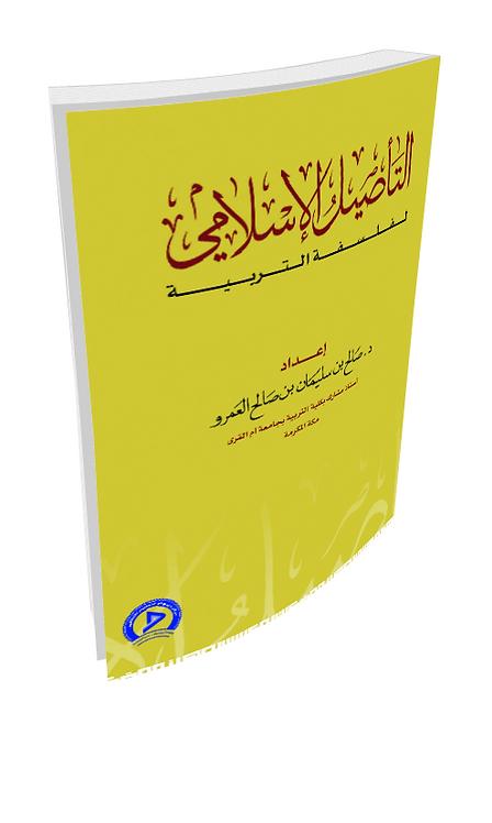 التاصيل الاسلامي لفلسفة التربية
