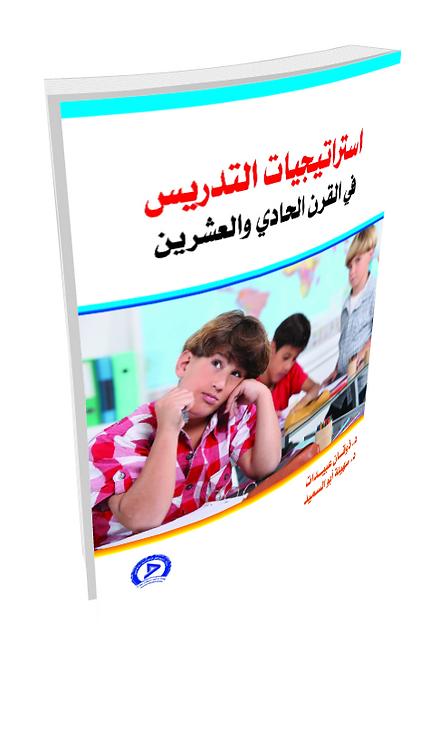 استراتيجيات التدريس في القرن 21