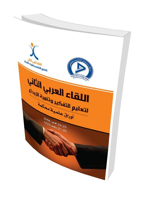اللقاء العربي الثاني لتعليم التفكير وتنمية الابداع