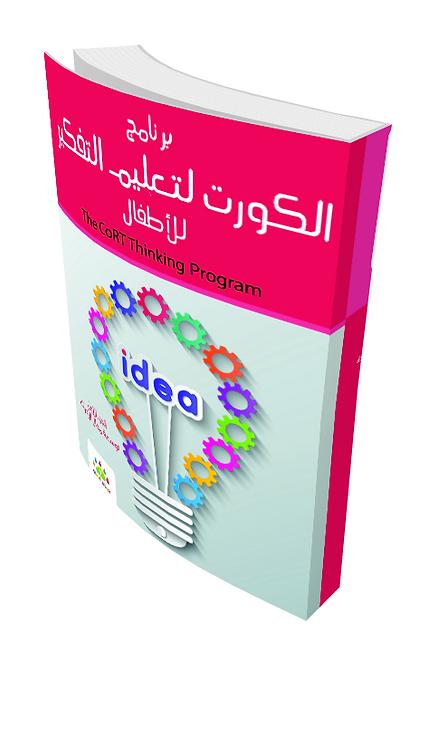 سلسلة برنامج الكورت لتعليم التفكير للاطفال