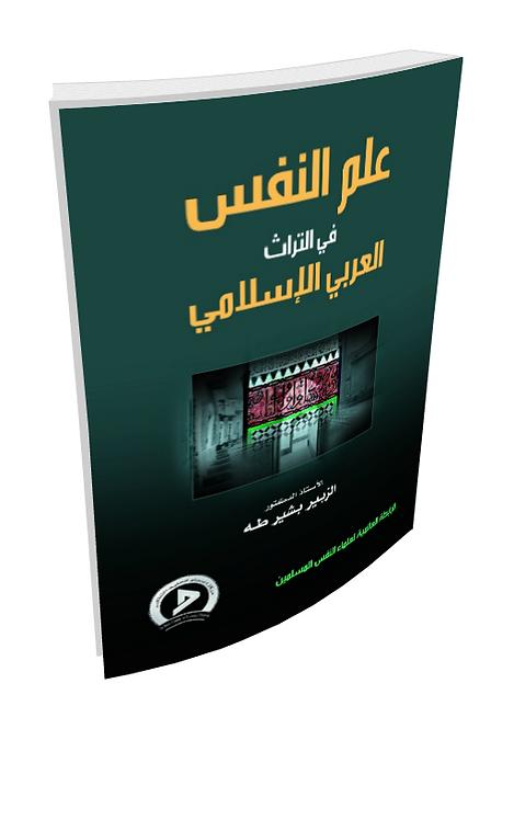 علم النفس في التراث العربي الإسلامي