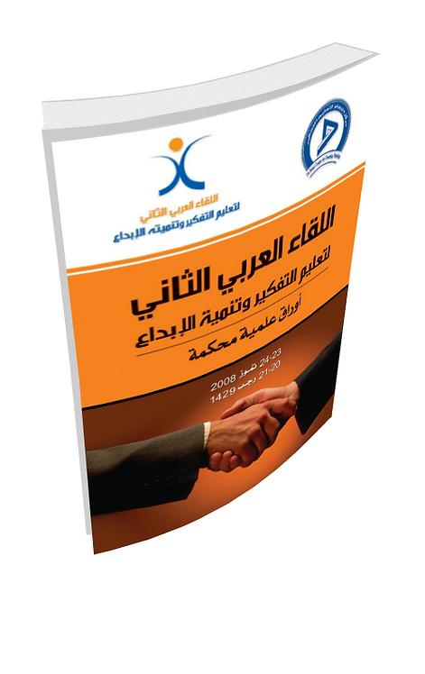 اللقاء العربي الثاني - أوراق علمية محكمة