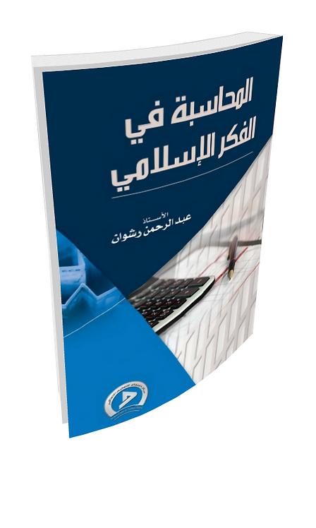 المحاسبة في الفكر العربي الإسلامي