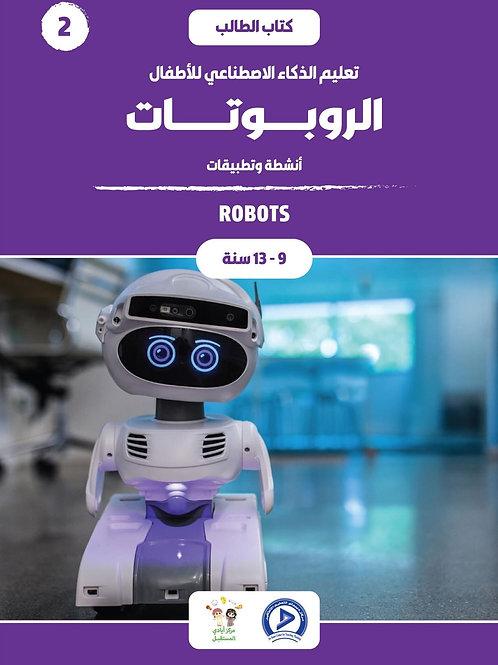 سلسلة تعليم الذكاء الاصطناعي للأطفال