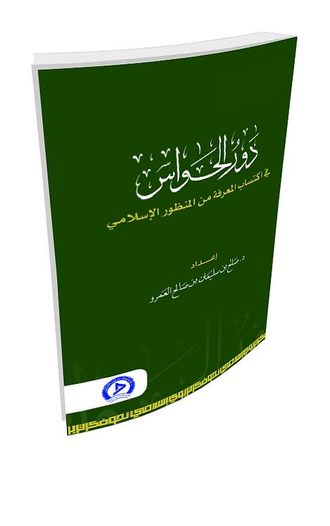 دور الحواس في اكتساب المعرفة من المنظور الاسلامي