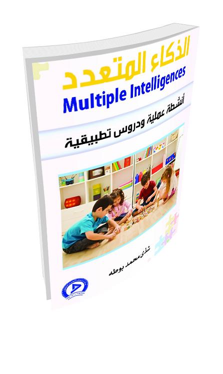 الذكاء المتعدد - انشطة عملية ودروس تطبيقية