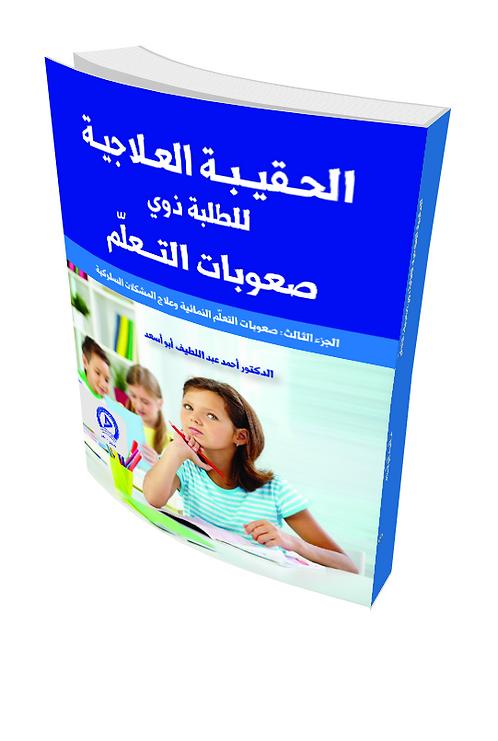 الحقيبة العلاجية للطلبة ذوي صعوبات التعلم