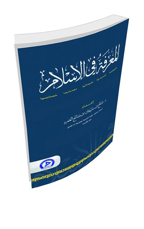 المعرفة في الاسلام