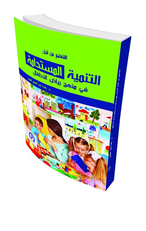 التعليم من اجل التنمية المستدامة