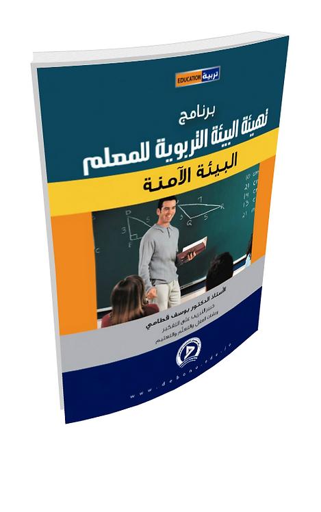 برنامج تهيئة البيئة التربوية للمعلم- البيئة الامنة