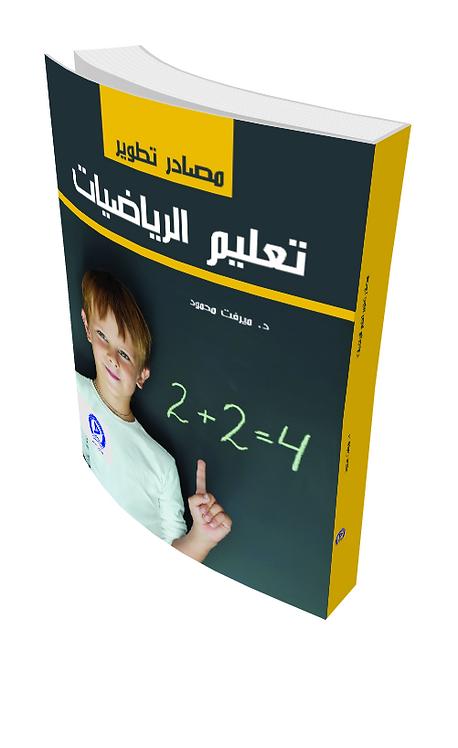 مصادر تطوير تعليم الرياضيات