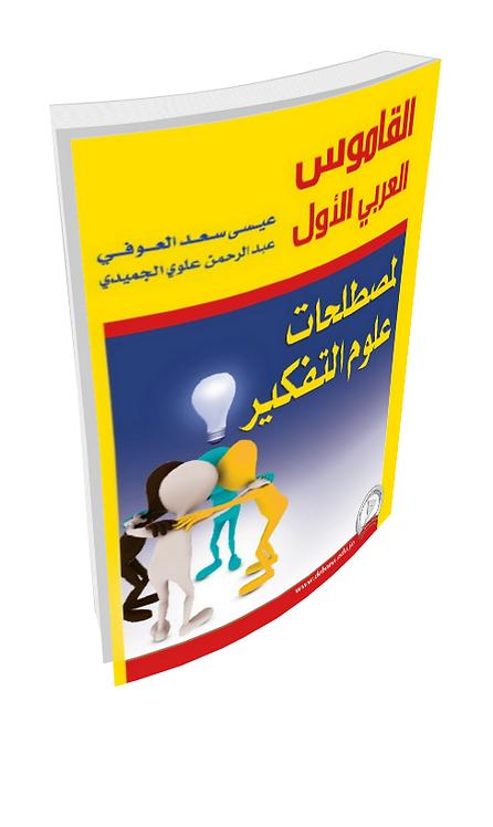 القاموس العربي الأول لمصطلحات علوم التفكير