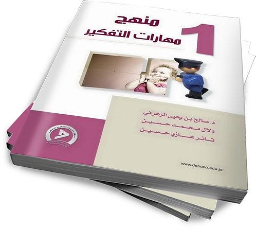 منهج مهارات التفكير -10 اجزاء