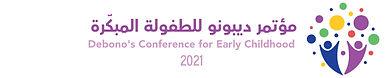 شعار-المؤتمر.jpg