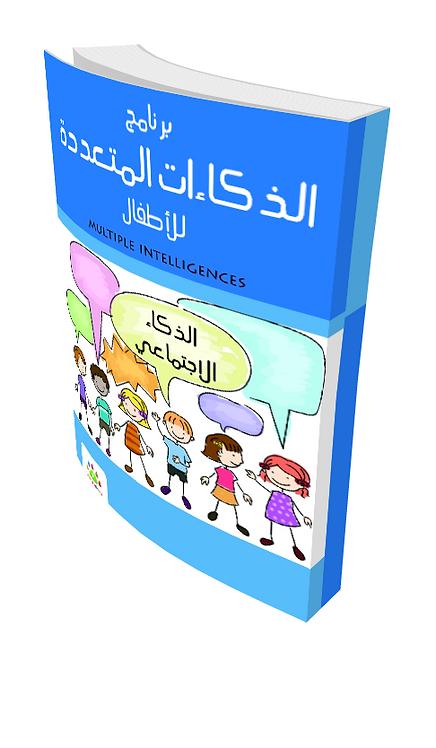 سلسلة برنامج الذكاءات المتعددة للاطفال