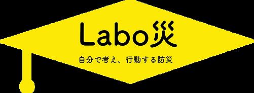 Labo災ロゴ.png