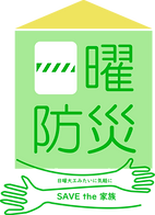 日曜防災ロゴ.png