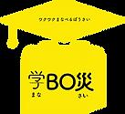 学BO災Labロゴ.png