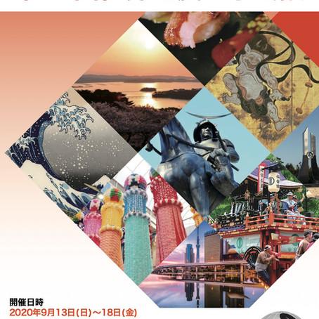 地域防災推進機構は、17WCEE第17回世界地震工学会議のスポンサーです。