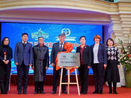 МГУ открыл центр работы с одаренными детьми в Харбине