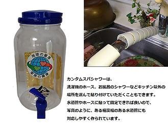 カンタム料理水とカンタムスパシャワー.jpg