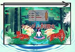 カンタム料理水イメージ.jpg