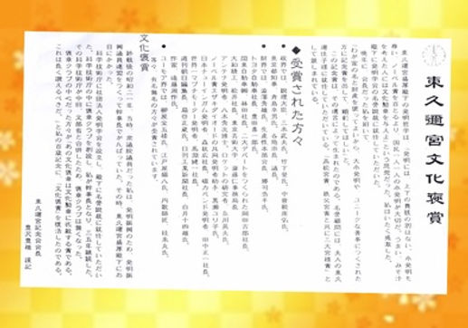 東久邇宮文化勲章.jpg