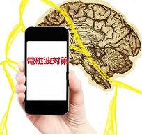 携帯電話の電磁波対策.jpg