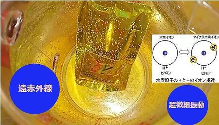 マイナスイオン水日本語.jpg