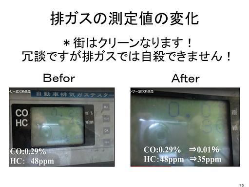 排気ガスの測定.png
