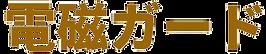 dennjiga-do-removebg-preview.png