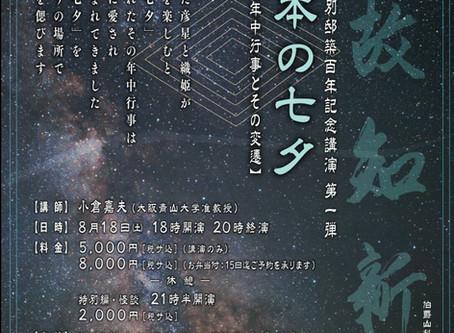日本の七夕 -宮廷の年中行事とその変遷-