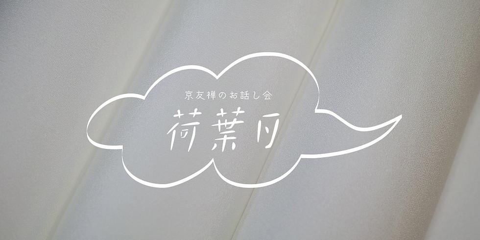 【 第一回 京友禅のお話会 荷葉日 】「白生地のできるまで」糸繰体験付き