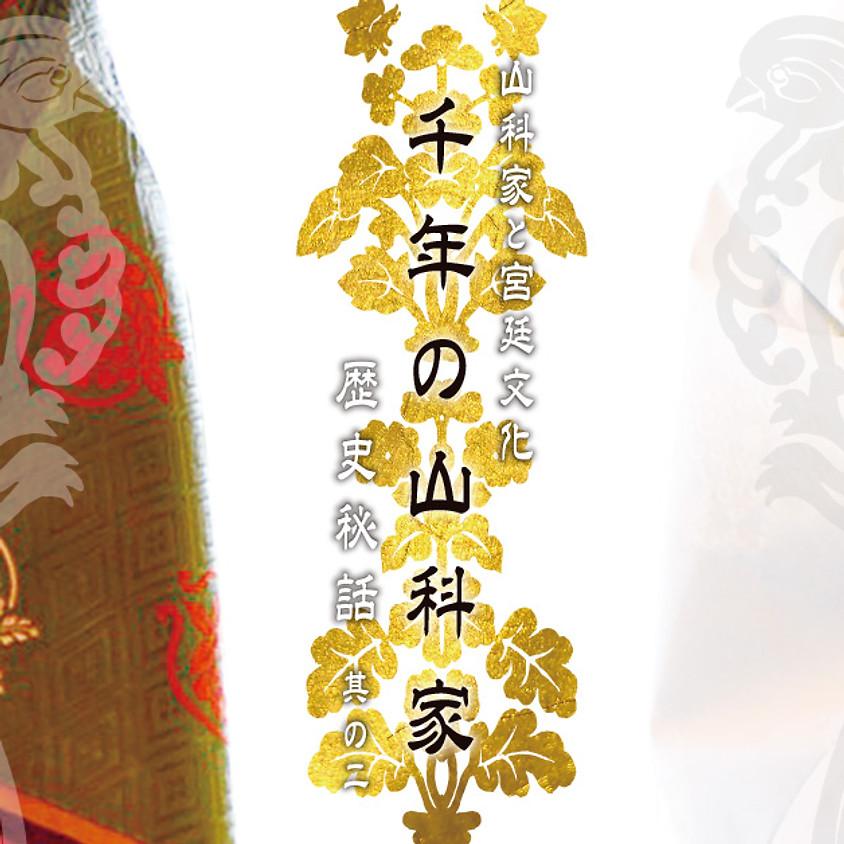 千年の山科家 ~歴史秘話 其の二~