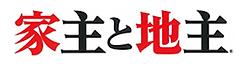 家主と地主 logo.png
