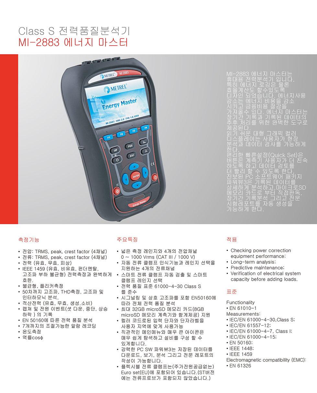MI2883_한글카탈로그-정식-1.jpg