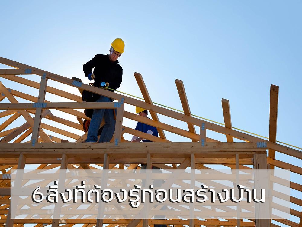6 สิ่งต้องรู้ก่อนสร้างบ้าน