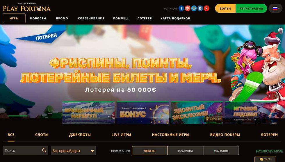 playfortuna регистрация.jpg